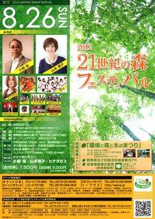 2012-21世紀の森フェスティバル.jpg