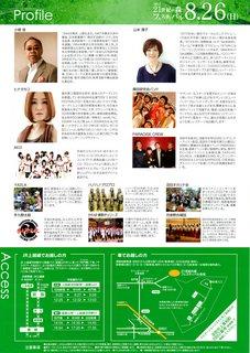 2012-21世紀の森フェスティバルura.jpg