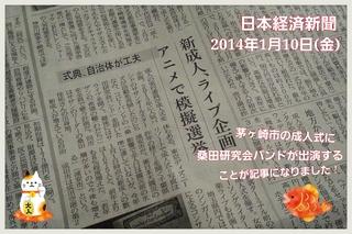 2014-01-11-02-02-25_deco.jpg