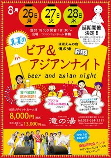 event_20130723.jpg
